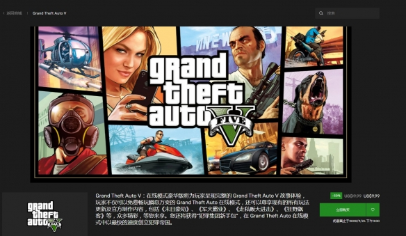 Epic开启《GTA5》半价活动:特惠截止于9月24日!