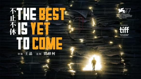 贾樟柯&王晶!《不止不休》预告:唯一入围威尼斯影展