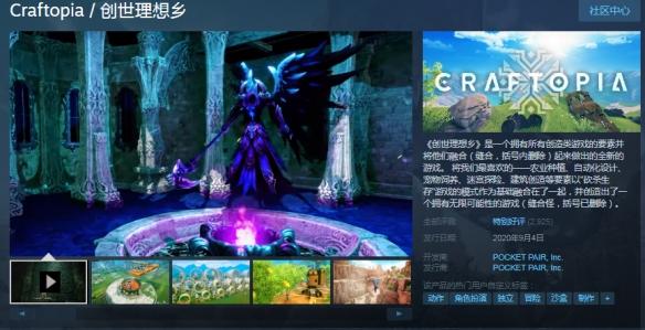 Steam每日特惠:缝合怪《创世理想乡》首发特惠促销