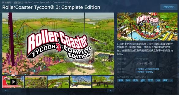 《过山车大亨3:完整版》将于9月24日登陆Steam/NS