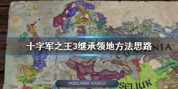 《王国风云3》怎么维护领地完整?继承领地思路分享