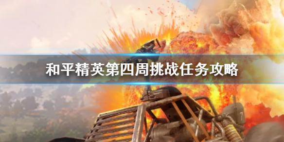 《和平精英》SS9赛季第四周任务怎么做 第四周挑战任务攻略