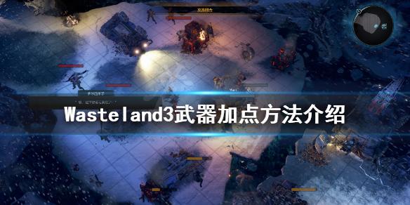 《废土3》怎么加点?Wasteland3武器加点方法介绍