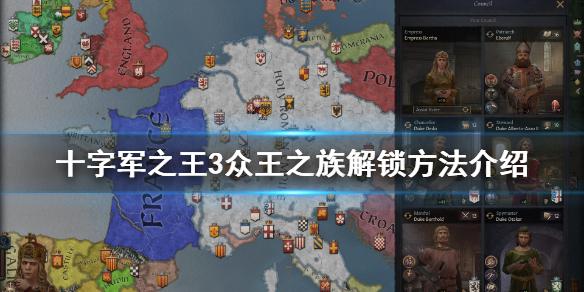 《王国风云3》众王之族怎么解锁 众王之族解锁方法介绍