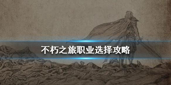 《不朽之旅》职业选择攻略 哪个职业厉害
