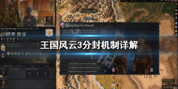王国风云3战争后分封怎麽做 王国风云3分封机制