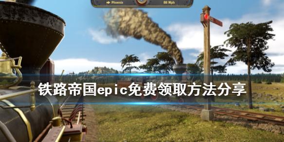 《铁路帝国》免费怎么领 游戏epic免费领取方法分享