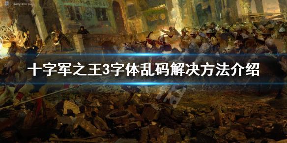 《王国风云3》字体乱码怎么办?字体乱码解决方法介绍