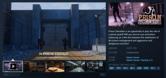《监狱模拟器》Demo上线Steam!体验做狱警的生活