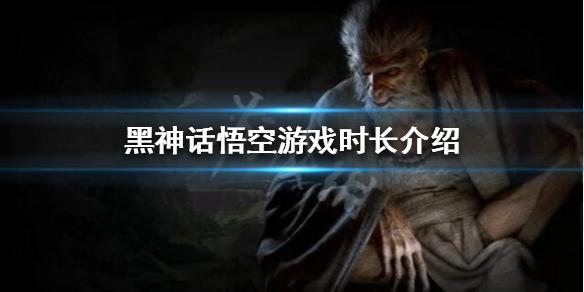 《黑神话悟空》游戏流程长吗?游戏时长介绍