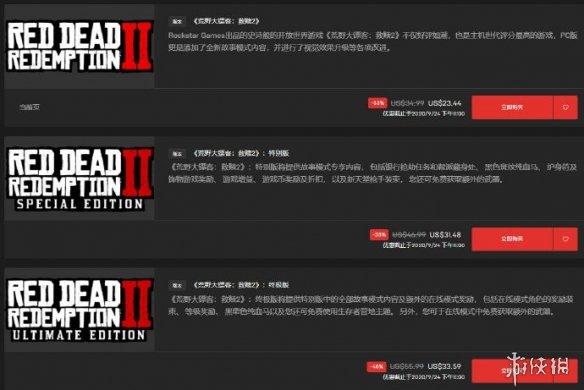 《荒野大镖客:救赎2》十天促销:终极版229元!