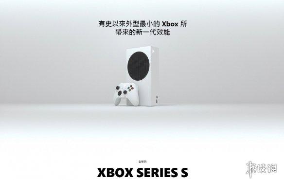 微软重启XSX/XSS官网:深入了解性能规格与将售游戏!