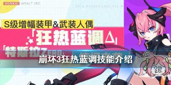 崩坏3狂热蓝调技能介绍 4.3版本樱桃炸弹增幅装甲狂热蓝调Δ技能
