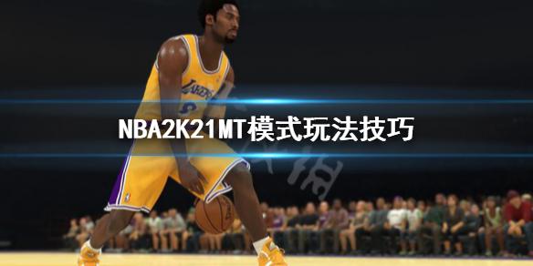 《NBA2K21》MT模式怎么玩 MT模式玩法技巧