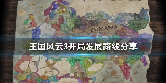 《王国风云3》怎么发展和扩张?开局发展路线分享