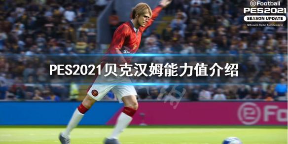 《实况足球2021》小贝好用吗?贝克汉姆能力值介绍
