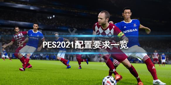 《实况足球2021》配置要求高吗?配置要求一览