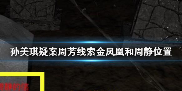 《孙美琪疑案周芳》线索金凤凰和周静在哪 线索金凤凰和周静位置介绍