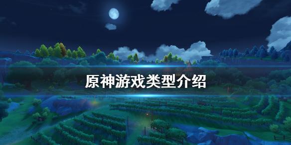 《原神》是网游还是单机 游戏类型介绍