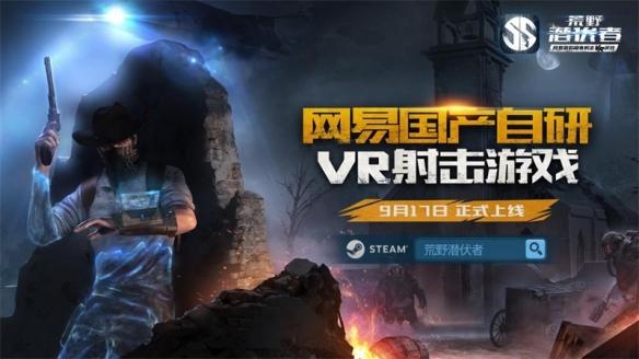 探索国产VR游戏创新之路 网易首款隐身射击VR大作