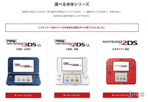 跟玩家说再见!任天堂宣布3DS系列游戏机已正式停产
