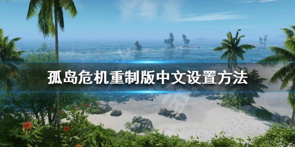 《孤岛危机重制版》有中文吗?中文设置方法