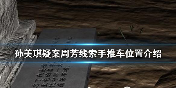 《孙美琪疑案周芳》线索手推车位置介绍 线索手推车在哪