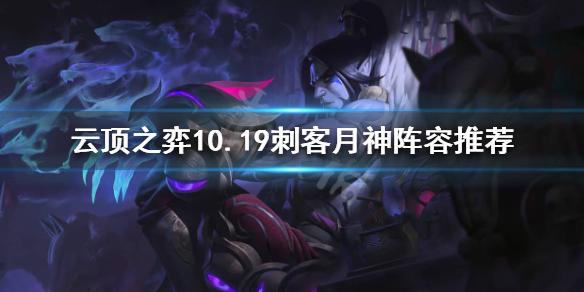 《云顶之弈》6刺客3月神怎么玩 10.19刺客月神阵容推荐