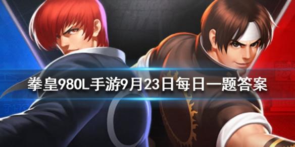 草薙京NESTS目前一共拥有几套时装 拳皇98OL手游9月23日每日一题答案