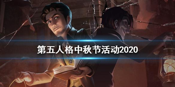 《第五人格》中秋节活动2020攻略_中秋活动怎么玩