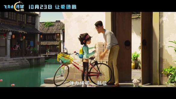 动画电影《飞奔去月球》定档10.23 时尚版嫦娥现身!