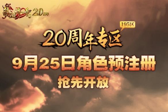 热血传奇20周年庆 四职业新区预注册今日开启