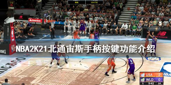 《NBA2K21》北通宙斯手柄按键功能介绍 手柄键位有哪些?