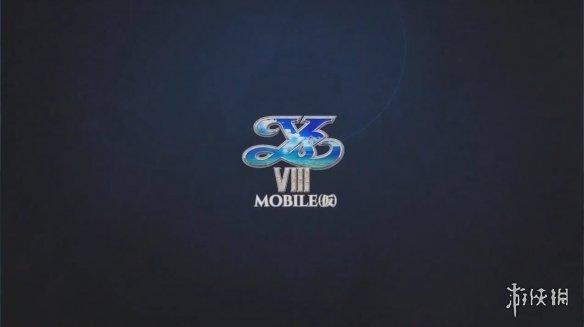 TGS20:《伊苏8 Mobile》新宣传片 实机影像公开