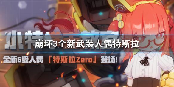 崩坏3全新武装人偶特斯拉 特斯拉人偶介绍
