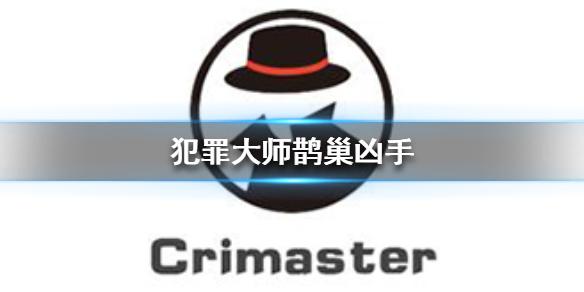 《Crimaster犯罪大师》鹊巢凶手 鹊巢案件答案