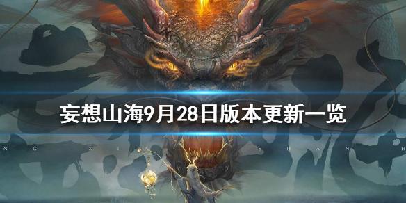 《妄想山海》9月28日版本更新一览 9月28日更新了什么内容