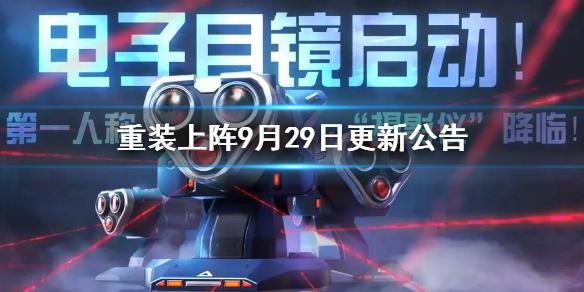 《重装上阵》9月29日更新公告  守望未来电子目镜上线