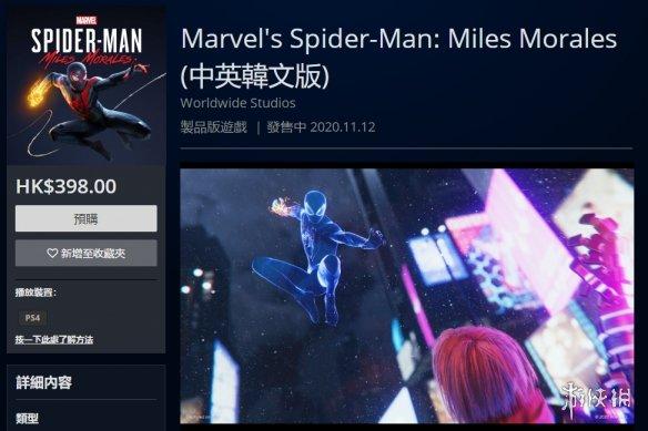 《蜘蛛侠:迈尔斯》PSN港服开启预购 售价398港币