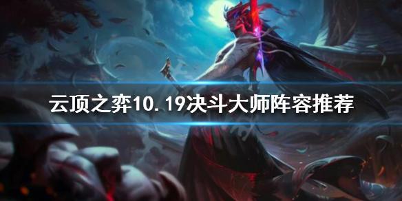 《云顶之弈》10.19决斗大师出装怎么出?10.19决斗大师阵容推荐