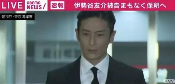 日本吸毒男星伊势谷友介被起诉 其辩护律师申请保释