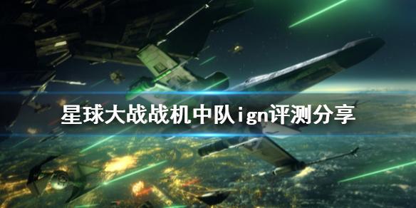 星球大战战机中队ign评测分享 星球大战战机中队