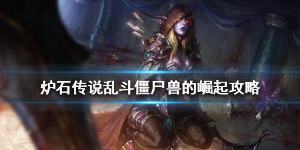 炉石传说乱斗僵尸兽的崛起玩法攻略