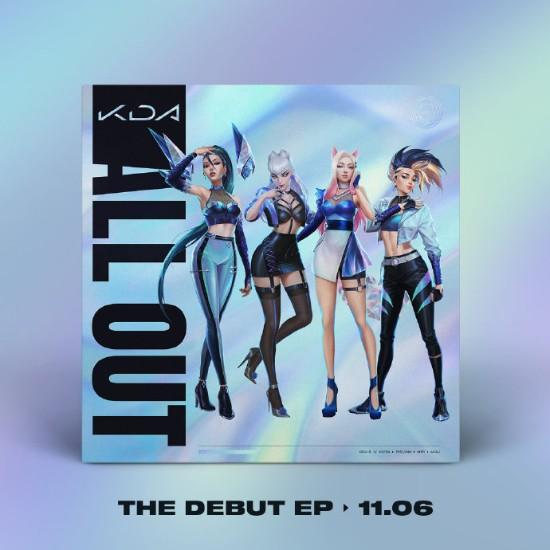 KDA女团首张迷你专辑11月6日发布:开启崭新时代
