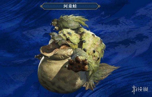 《怪猎:崛起》斩斧大战河童蛙实机 鼓鼓的肚子好可爱