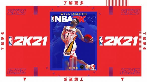 难分真假!《NBA 2K21》带来了首支次世代画面预告