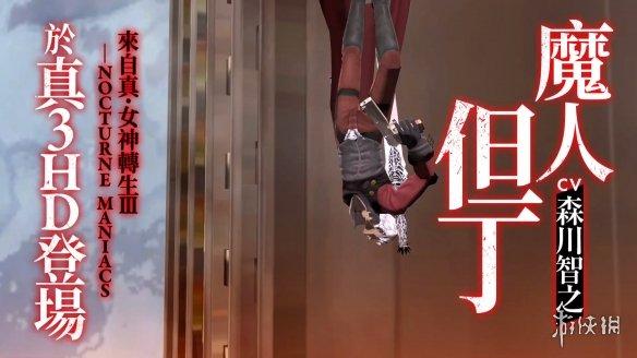 《真女神3高清重制》DLC活动时间公布 但丁老流氓登场