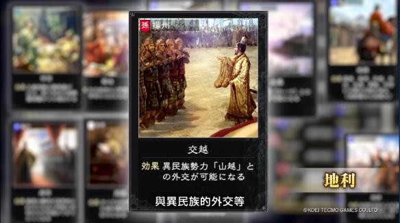 《三国志14威力加强版》新PV!系列首次欧亚诸国外交