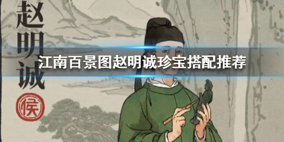 《江南百景图》赵明诚珍宝怎么搭配 赵明诚珍宝搭配推荐