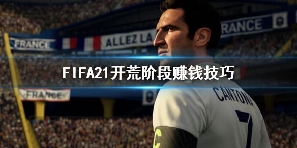 《FIFA21》开荒阶段怎么赚钱快 开荒阶段赚钱技巧